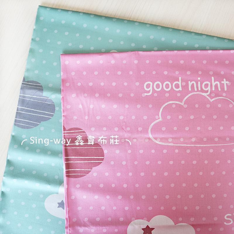 點點晚安雲朵 精梳棉床品床單布料 CA520014