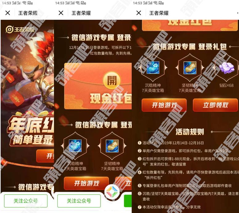 王者荣耀微信游戏专属红包活动地址更新汇总