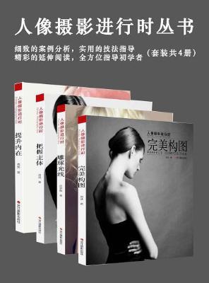 人像摄影进行时丛书(套装共4册)【刘冰/庄开歌/高觉】epub+mobi+azw3_电子书下载