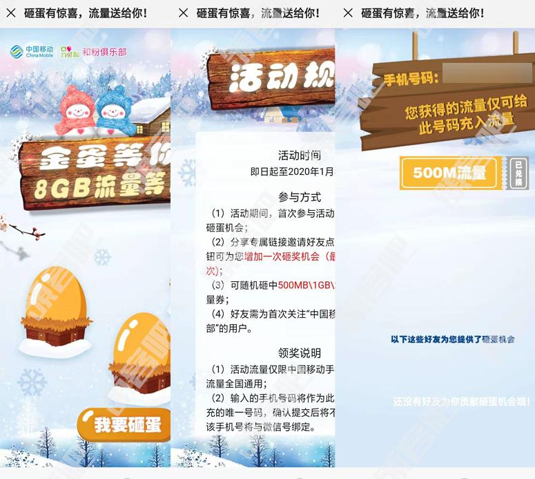 中国移动和粉俱乐部砸金蛋最高8G流量包 500MB秒到账