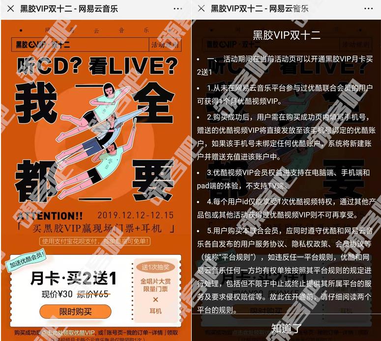 黑胶VIP双十二:30元月卡买2送1+优酷VIP月卡 超值优惠