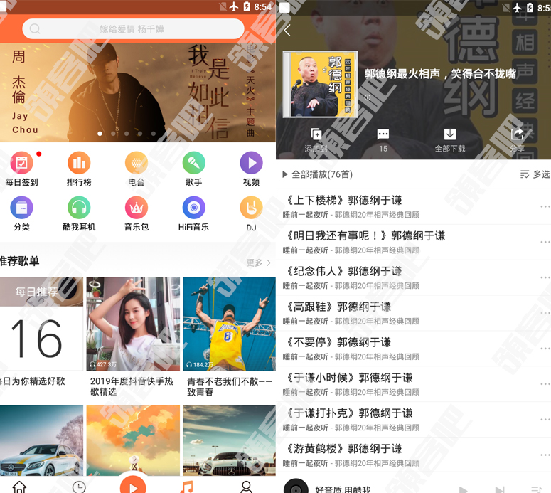 音频手机听书:酷我听书v8.5.6.1解锁版 去除启动广告