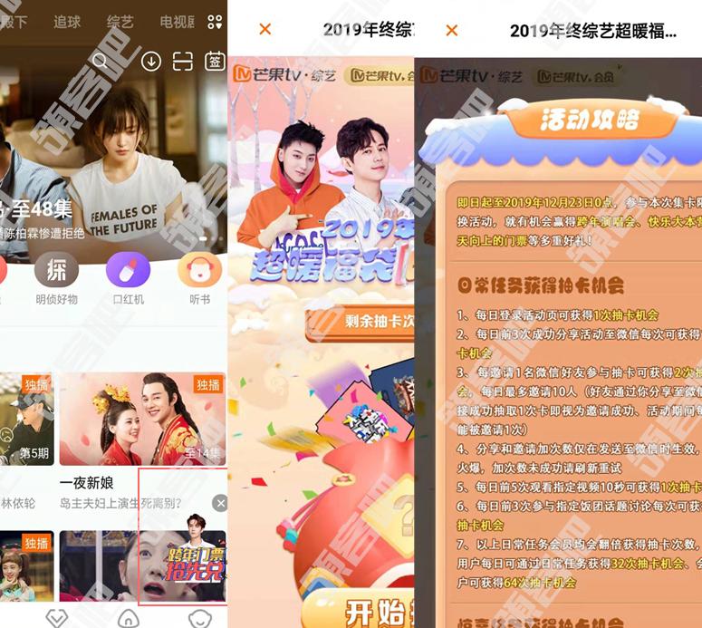 芒果tv2019年终综艺超暖福袋【限时】兑换7天/年卡会员