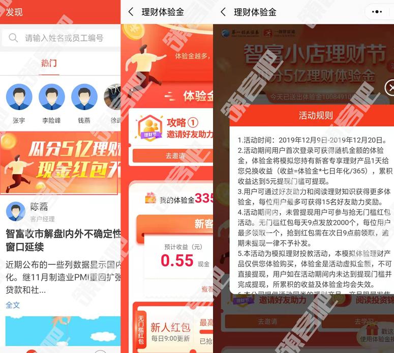 微信小程序【智富小店】每天整9点 免费领随机现金红包