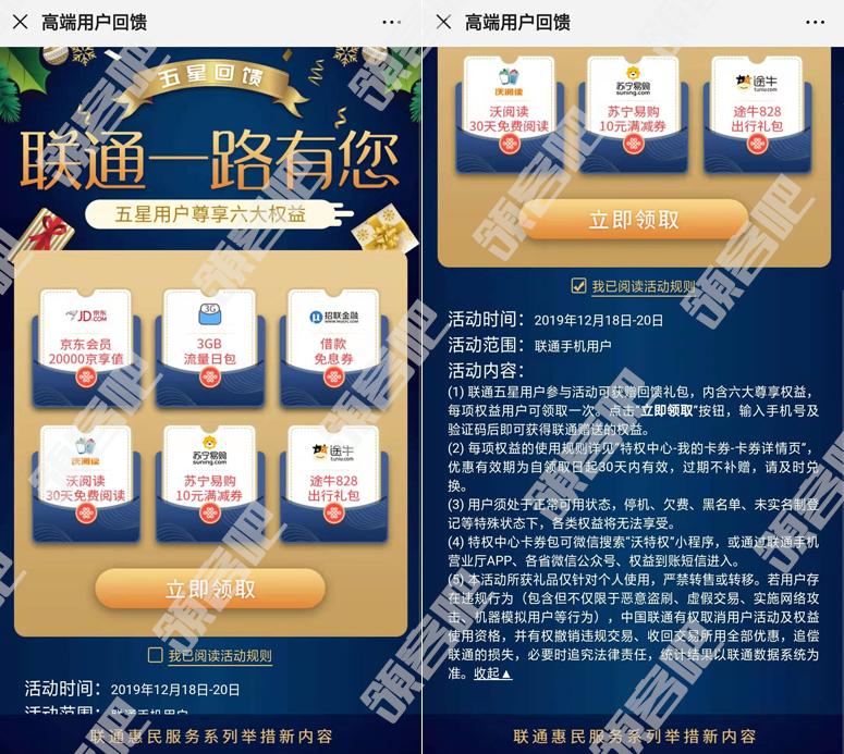 中国联通兑换京享值/3GB流量/沃阅读会员/苏宁10元券