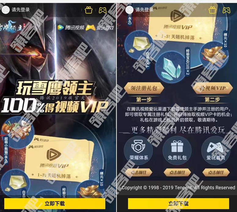 手游玩雪鹰领主100%得视频VIP随机获取1-31天使用卡