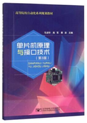 《单片机原理与接口技术》马淑华【文字版_PDF电子书_下载】