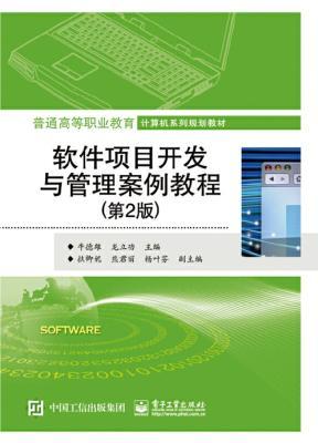 《软件项目开发与管理案例教程》牛德雄【文字版_PDF电子书_下载】