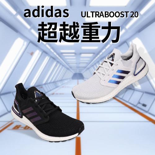 adidas 休閒鞋 ULTRABOOST 20
