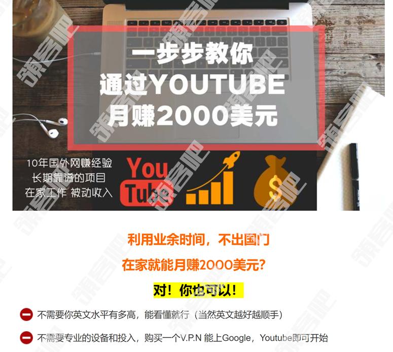 《一步步教你通过Youtube月赚2000美元 26节视频课程