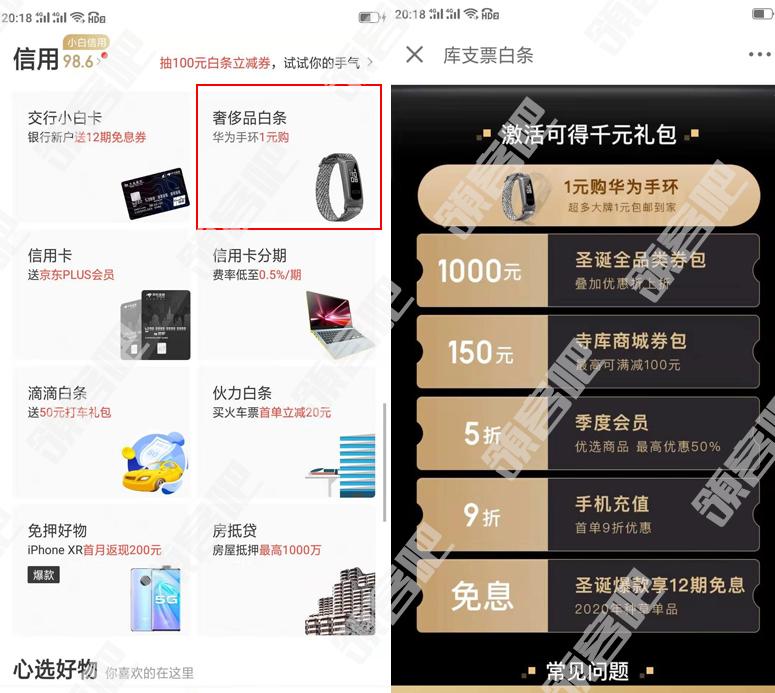 京东金融APP华为手环1元购 限量发售需激活账号