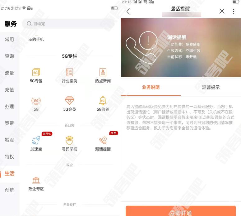中国联通APP漏话提醒业务免费开通 随时备份重要电话信息
