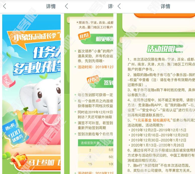中国工商小象乐园成长季连续签到必得5-100元融E购物券