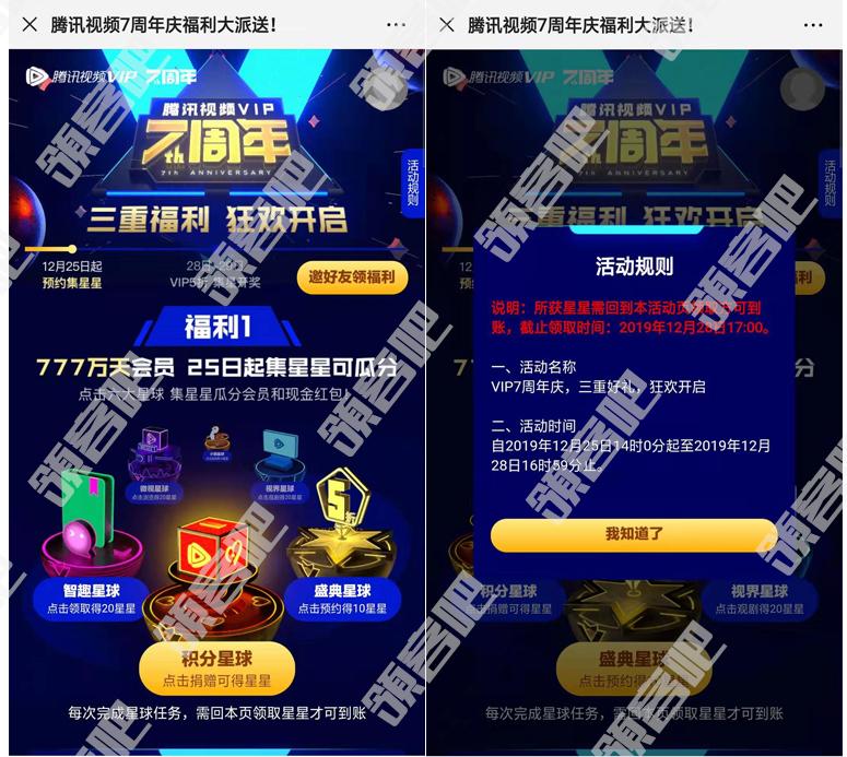 腾讯视频VIP7周年做任务瓜分777万天腾讯视频VIP卡