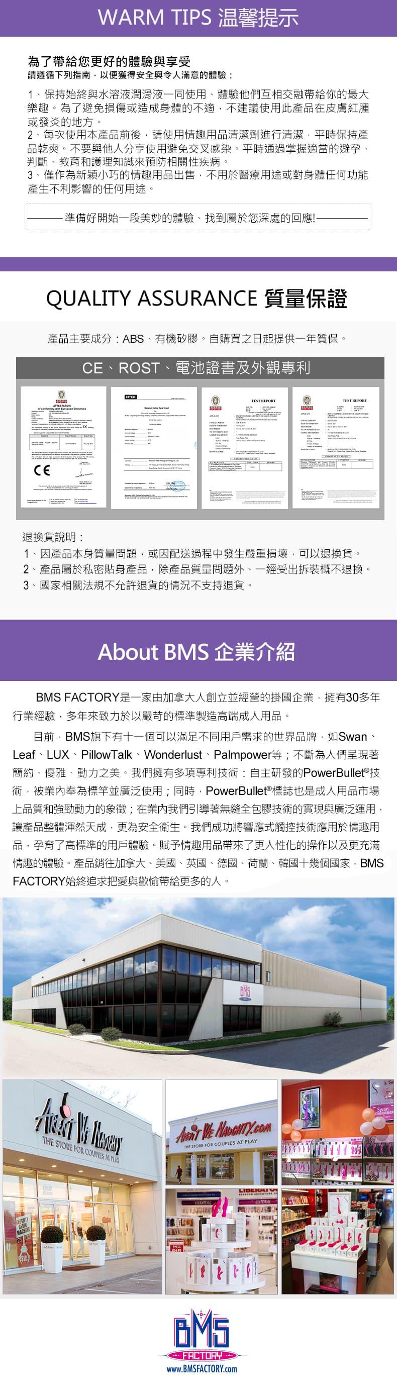 潘美爾公司簡介 國際證書 產品使用注意