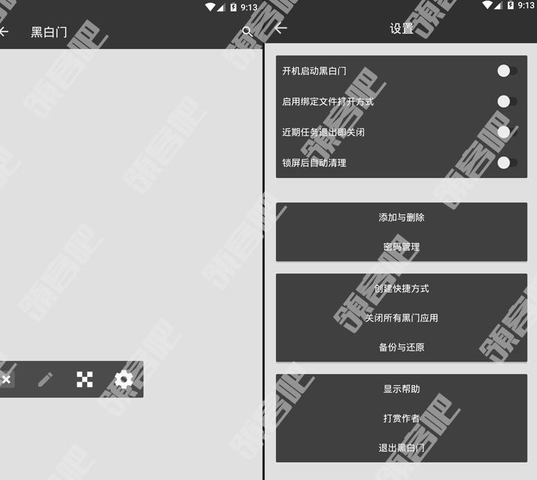 黑白门v999破解版 免root的后台冻结流氓手机软件