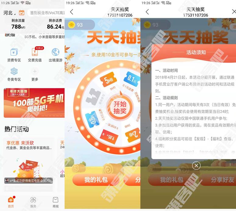 中国联通APP天天抽奖免费得网盘月卡/流量包/话费