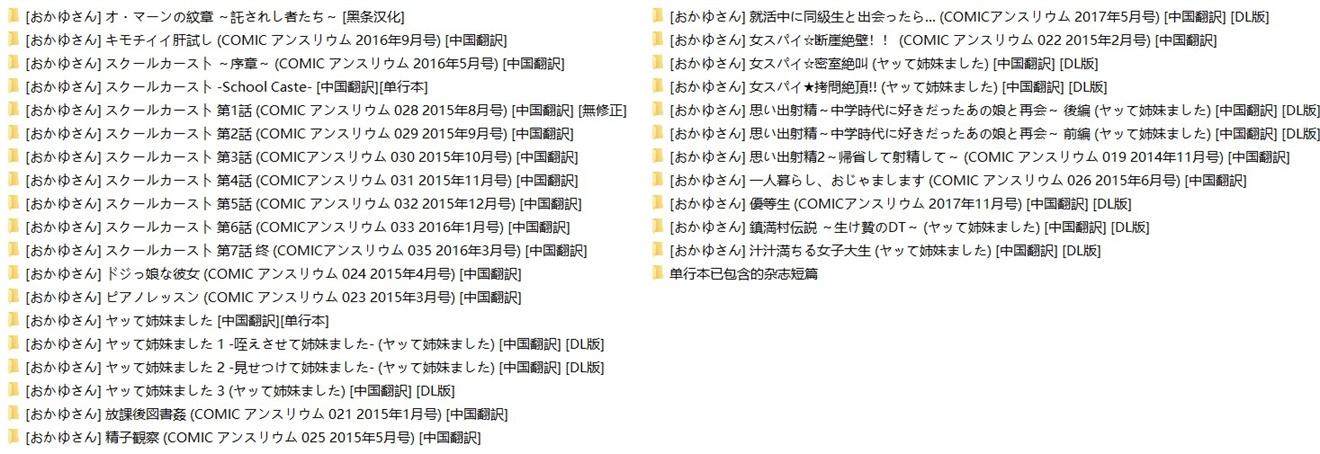 """「漫画」【2D单行本/合集】闷搔好O色的女朋友 """"おかゆさん""""作品40本+图集【564MB】"""