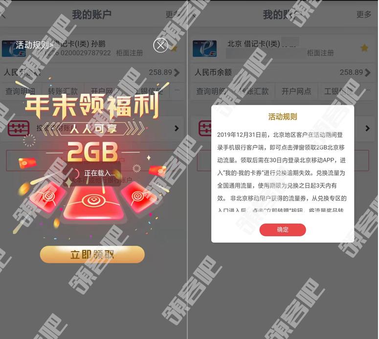 工商银行年末领福利2GB流量包三网可领 限北京地区