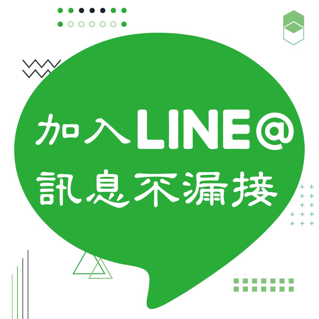 加入LINE粉 訊息不漏接