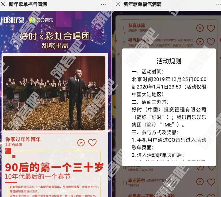 QQ音乐新年歌单福气满满收藏歌曲抽绿钻月卡
