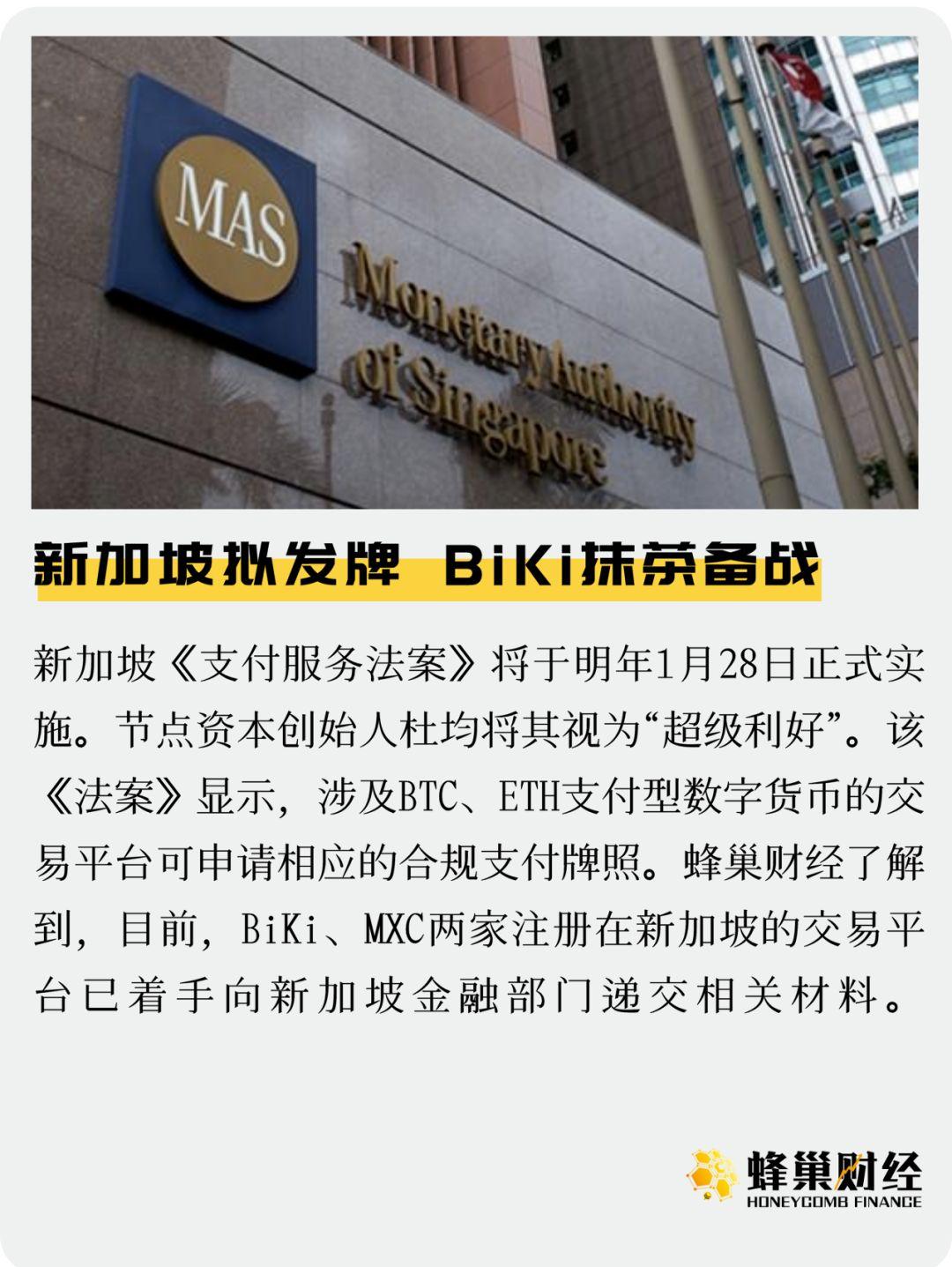 """新加坡拟发牌,BIKI抹茶备战!前有香港,后有新加坡,""""亚洲四小龙""""成监管创新排头兵图1"""