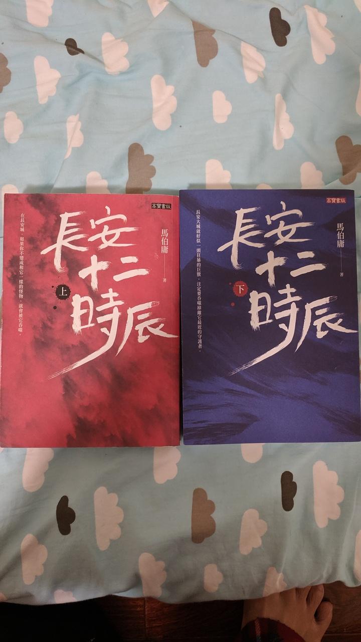 [買賣] 長安十二時辰 火紅陸劇原著小說