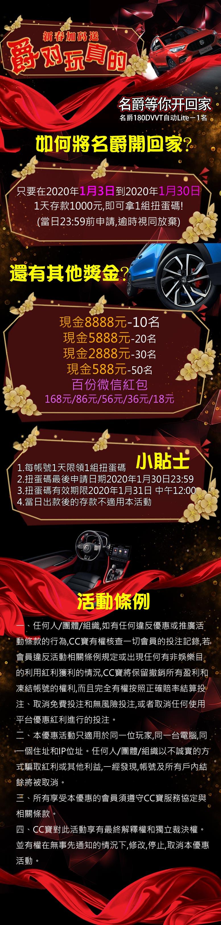 cc宝 cc宝集团 送钱 过年 鼠年 送车 送尊爵 彩票 北京赛车 11选5 六合彩 攻略 公式 内部数据
