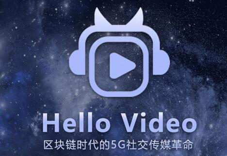 哈啰视频HelloVideo:每月看视频获得18个HCC,价值150左右!免费!