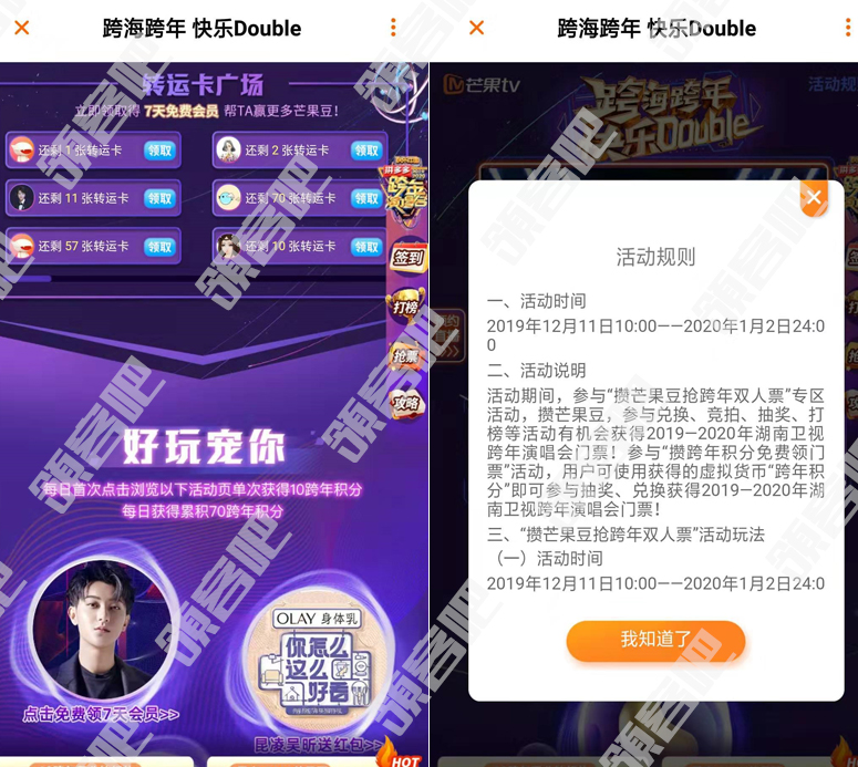 芒果TV跨海跨年快乐Double领卡扫码秒领7天VIP卡