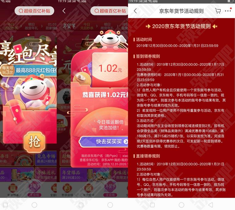 京东年货节超级百亿补贴红包 每天3次最高888元红包