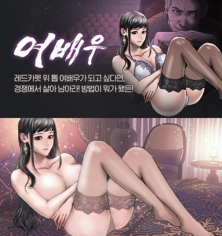 [韩漫填坑] 女演员 01-29 附30-35 完结生肉 [中文无水印][155M/JPG][MF+TL]
