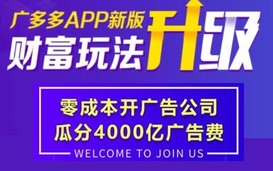 广多多:春节福利大派送  推广即送广告豆,1.24日价格7.5/个