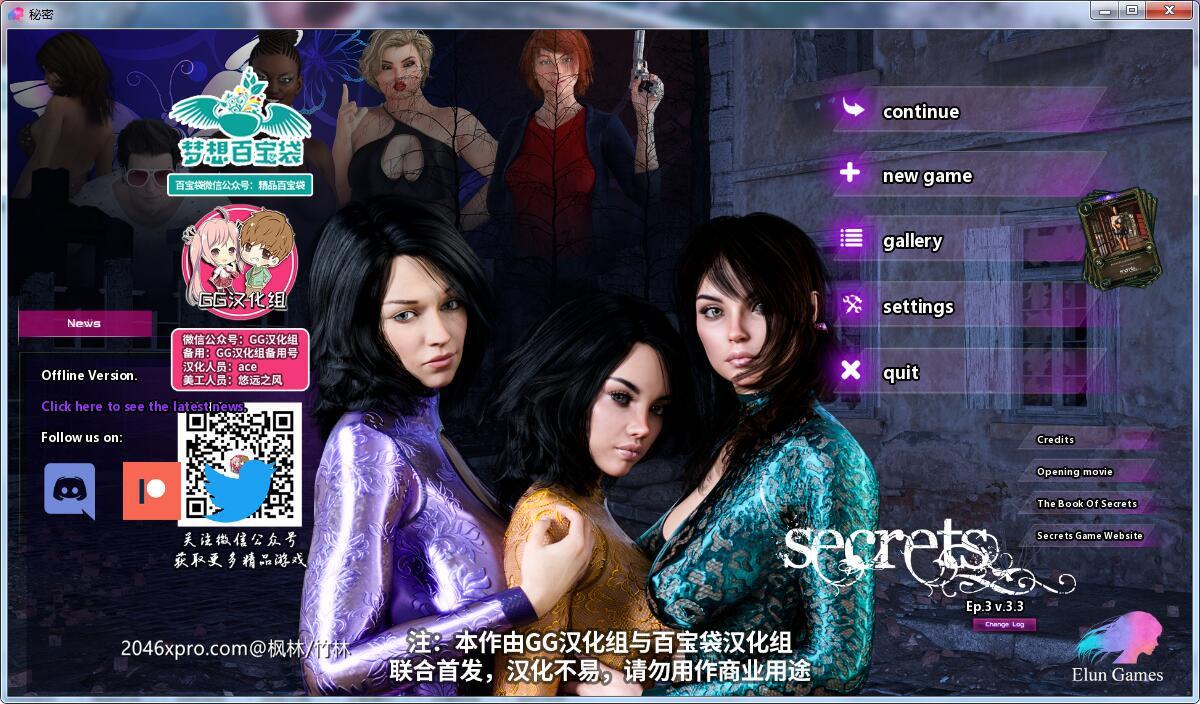 [欧美SLG/汉化/动态]秘密 V3.3 精翻汉化版 (含圣诞特辑)[新汉化/PC+安卓][2.5G] - 咿呜游戏
