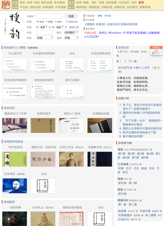 搜韵-诗词门户网站