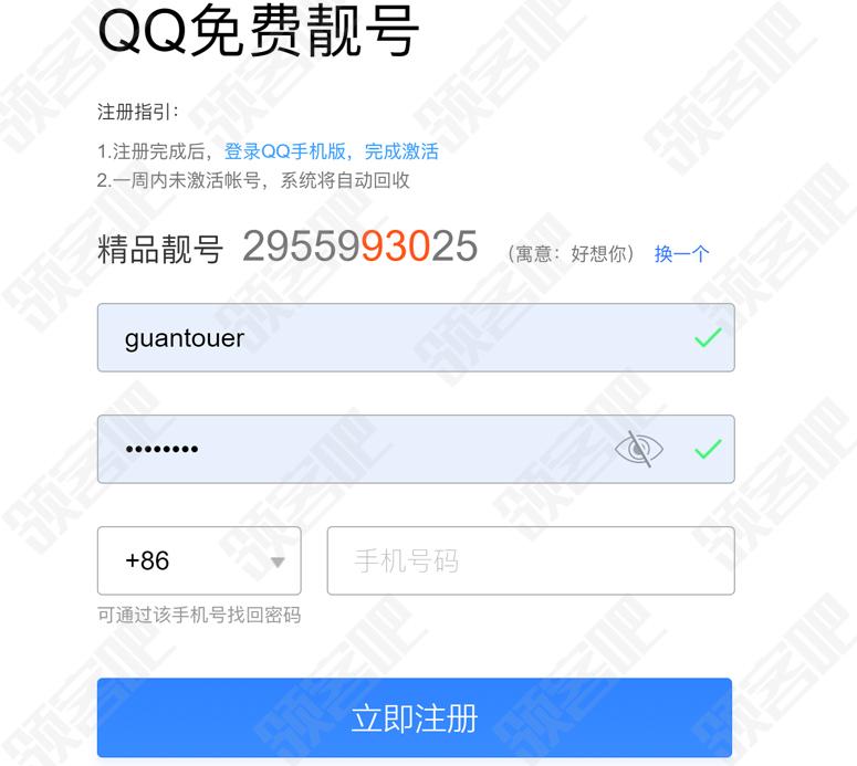 QQ免费靓号复活活动地址 可申请9位号码每天可刷三次