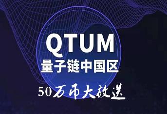 量子链:已经上线103家交易所,单价16一个币!注册绑定微信实名送体验矿机1台!