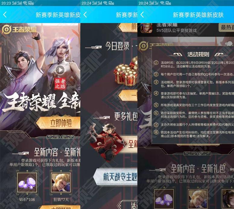 王者荣耀新赛季做任务领游戏钻石+英雄皮肤 活动地址汇总