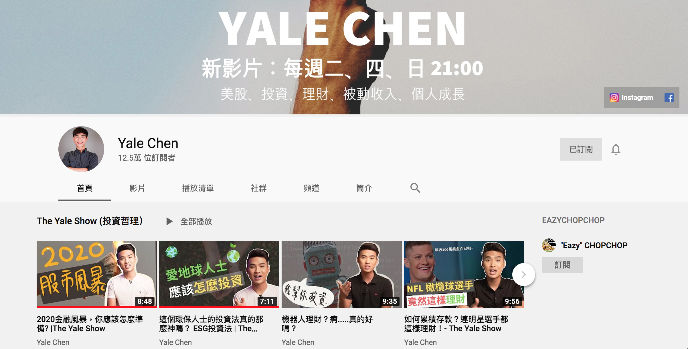 yale chen,美股投資
