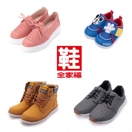 鞋 全家福 童鞋/男女鞋
