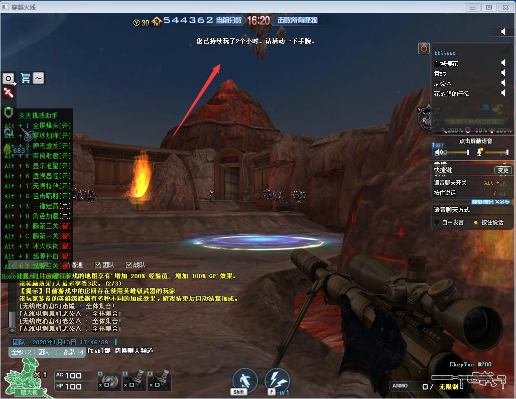 CF天天挑战助手无视机器码v4.8