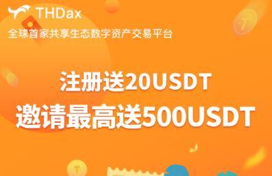 THDax 正在空投中,豪送百万USDT,注册实名送30USDT,邀请再额外赠送5USDT