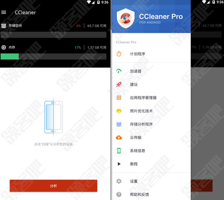 CCleaner Professional v4.20.3 深度清理恶意垃圾文件