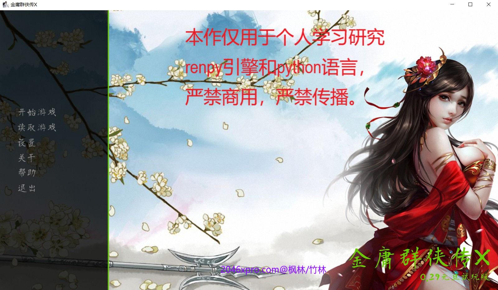 [武侠SLG/中文]金庸群侠传X:Renpy重制中文版V0.29★1.16更新[魔改/国语CV][6G] - 咿呜游戏