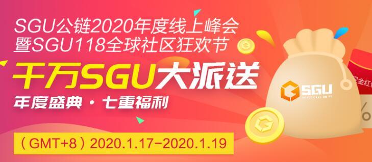 """【第十一期加密在线】""""链""""接2020,对话SGU"""