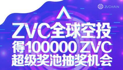 ZVC全球空投 得100000ZVC抽奖机会