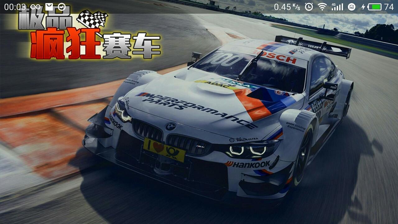 极品疯狂赛车v5.0.3018修改版 进游戏赠送大量货币