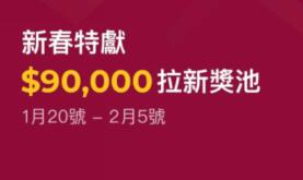 喜迎2020新春,SnapEx特設立$90,000新春大派送獎池