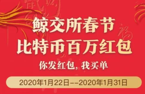 鲸交所首届会员日:比特币百万红包免费发