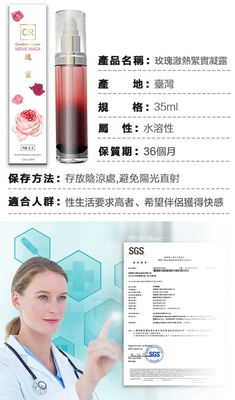 瑰蜜MEME MACA 玫瑰緊實潤滑液 產品規格